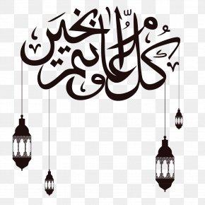 Corban,Eid Al Adha - Eid Al-Adha Eid Al-Fitr Eid Mubarak Ramadan Holiday PNG