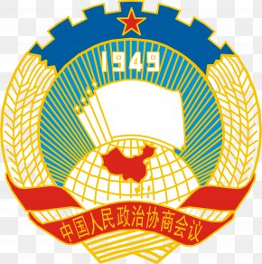 Political Consultative Emblem - National Emblem Of The People's Republic Of China Chinese People's Political Consultative Conference Logo PNG