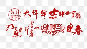 Happy New Year - Le Nouvel An Chinois Chinese New Year PNG