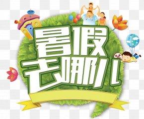 Taiyuan Summer Vacation Education Cram School PNG