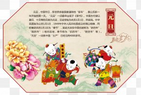 Traditional Chinese New Year Festival - China Traditional Chinese Holidays Paper Festival Illustration PNG