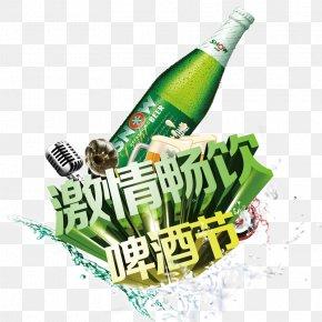 Passionate Drink Beer Festival - Snow Beer Oktoberfest Tsingtao Brewery Flyer PNG