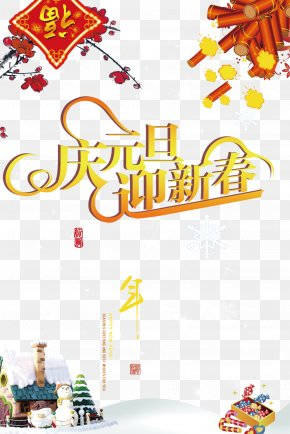 Chinese New Year Festive New Year's Day - Le Nouvel An Chinois New Years Day Chinese New Year Firecracker PNG