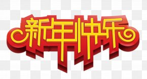 Happy New Year Festive Creative - Chinese New Year Holiday PNG