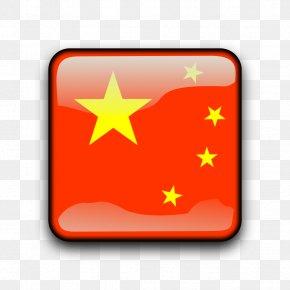 China Cliparts - Flag Of China Flag Of The Republic Of China PNG