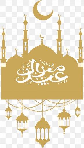 U - Eid Al-Fitr Ramadan Islam Eid Al-Adha PNG