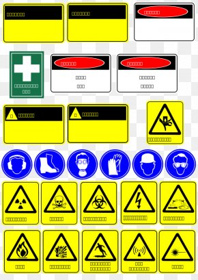 Free Safety Clipart - Workshop Safety Sign Occupational Safety And Health Clip Art PNG