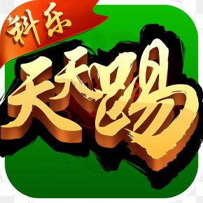 300 Levels To Play And Relax CrossFire IPod Touch Video Game PlayerUnknown's BattlegroundsApple - Mahjong Game Free PNG
