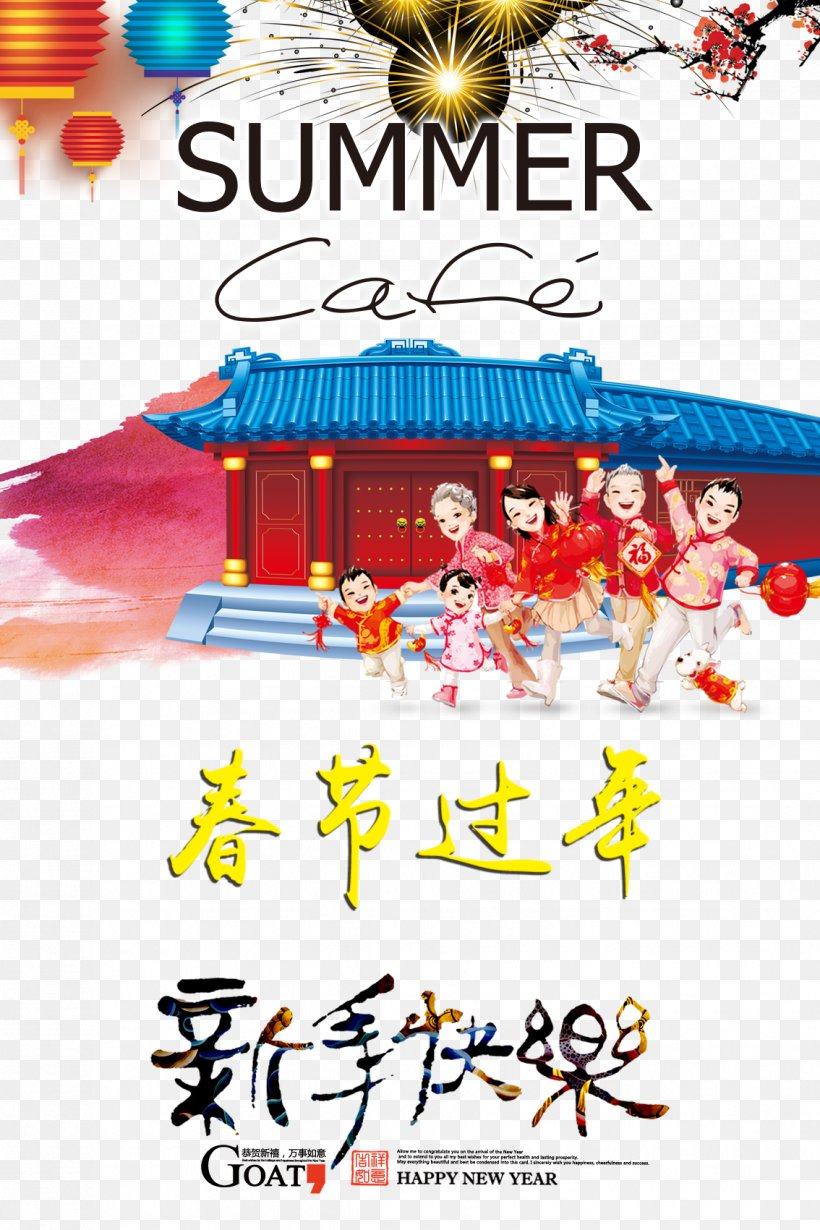 Chinese New Year Lunar New Year Clip Art, PNG, 1134x1701px, Chinese New Year, Advertising, Area, Art, Cartoon Download Free