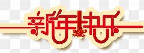 Happy New Year - Chinese New Year Art Poster PNG