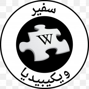 Arab - Wikipedia Logo Jigsaw Puzzles Wikimania Wikipedia Community PNG