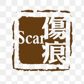 Scar,scar - Typeface Seal PNG