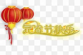 Happy Lantern Festival - Tangyuan Lantern Festival Typeface Font PNG