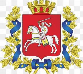 Coat Of Arms - Vitebsk Dubrowna Novopolotsk Herb Obwodu Witebskiego Coat Of Arms PNG