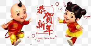 Happy New Year - Chinese New Year Lantern Festival New Years Day PNG
