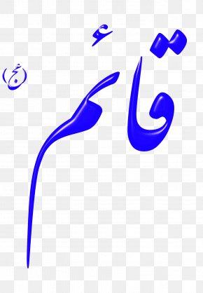 Moslem - Islam Imam Clip Art PNG