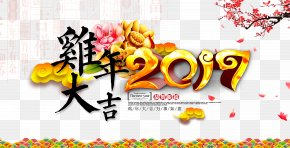 2017 Year Of The Rooster - Chinese Zodiac Chinese New Year Poster Rooster Chicken PNG