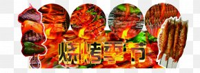 Barbecue - Barbecue Chicken Beer Teppanyaki Hunan Cuisine PNG