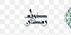 Ramadan Typography - Typography Logo Font Desktop Wallpaper Ramadan PNG