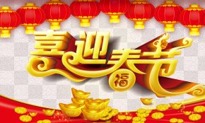 Celebrate Chinese New Year - Chinese New Year Holiday New Years Eve PNG