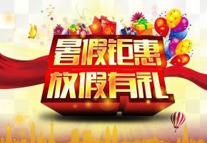 Summer Polite - Guangzhou Hu Tian Hotel Poster Typography PNG