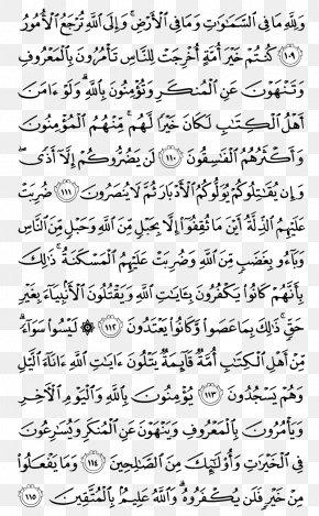 Islam - Qur'an At-Tur Al-Baqara Surah Al-A'raf PNG