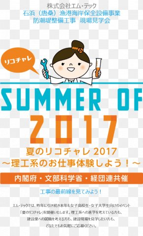 Chare - LAC Job Fair Summer リケジョ Joint-stock Company PNG