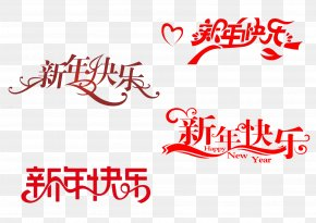 Happy New Year Font - Chinese New Year Typeface Typography Font PNG
