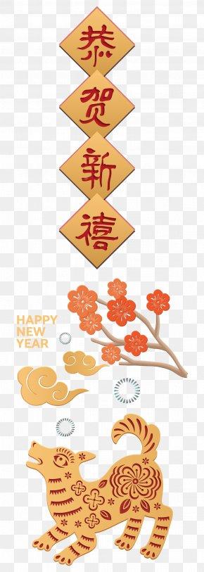 Chinese New Year - Chinese New Year Lunar New Year Vector Graphics Bainian PNG