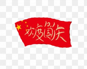 Flags To Celebrate The National Day - National Day Of The People's Republic Of China Poster Mid-Autumn Festival PNG