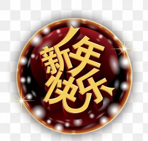 Happy New Year Word - Chinese New Year Lunar New Year New Years Day PNG