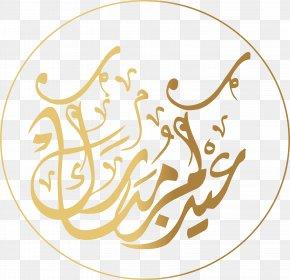 Golden Circle Palindrome Art Word - Quran Eid Al-Fitr Eid Mubarak Eid Al-Adha Arabic Calligraphy PNG