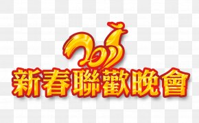2017 Chinese New Year Gala - Chinese New Year Party Computer File PNG