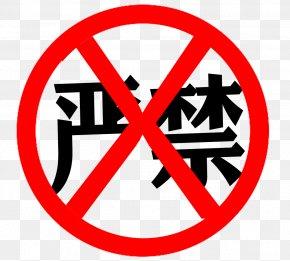 Avoidance Sign - HIV/AIDS Fukuoka Influenza Health Infectious Disease PNG