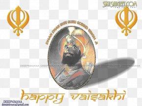 Gurdwara - Krishna Janmashtami Vaisakhi Gurdwara Waheguru Khalsa PNG