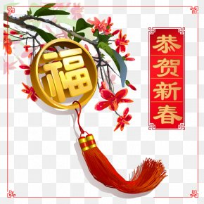 Chinese New Year Ornaments - China Chinese New Year Dog PNG