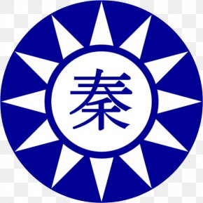 China - Blue Sky With A White Sun Taiwan Republic Of China Shanghai Massacre PNG