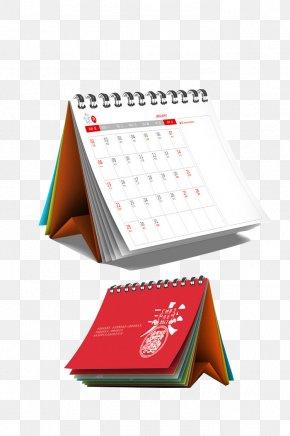 2017 Calendar - Calendar Computer File PNG