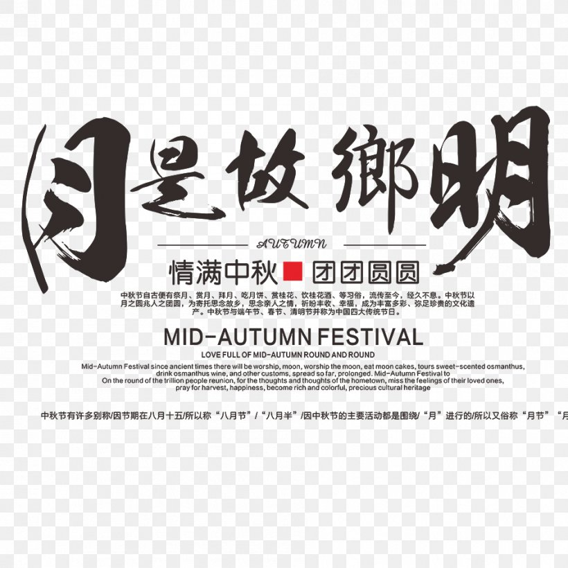 Mid-Autumn Festival Poster, PNG, 945x945px, Mid Autumn Festival, Advertising, Art, Autumn, Brand Download Free