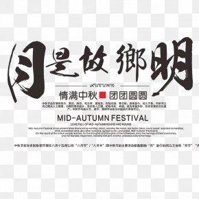 Mid Autumn Festival Text - Mid-Autumn Festival Poster PNG