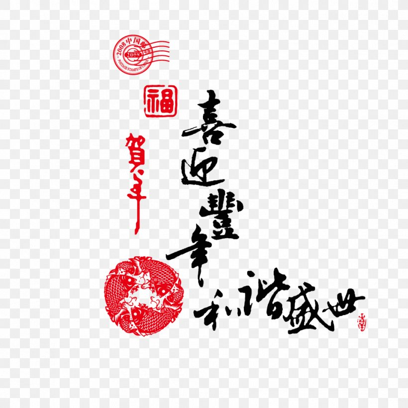 China Chinese New Year New Years Day, PNG, 957x957px, China, Area, Brand, Chinese New Year, Chinese Paper Cutting Download Free