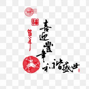 Chinese New Year Spring Festival Creative - China Chinese New Year New Years Day PNG
