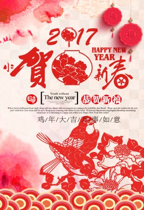 Chinese New Year 2017 Posters - Lunar New Year Chinese New Year Poster Chinese Zodiac U7bc0u65e5 PNG