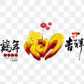 Happy New Year Year Of The Rooster - Download Chinese New Year Clip Art PNG