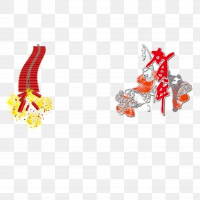 Happy New Year, Chinese New Year Firecrackers - Chinese New Year Firecracker Chemical Element Download PNG