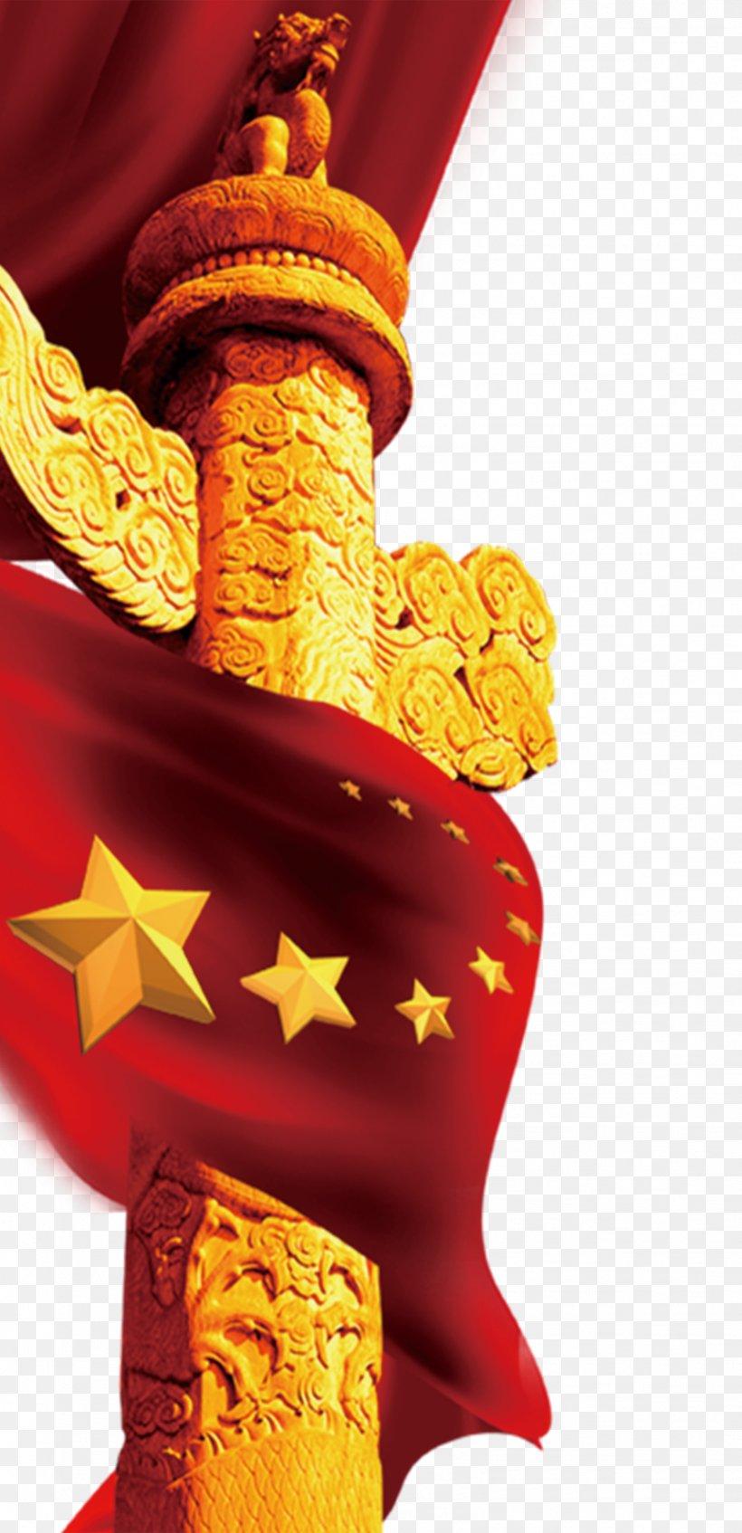 Tiananmen Zhonghua Huabiao National Day Of The Peoples Republic Of China, PNG, 1569x3243px, Tiananmen, Art, China, Column, Gold Download Free