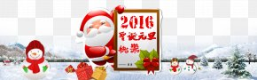 Christmas Happy New Year 2016 Free Download - Christmas New Year's Day Download PNG