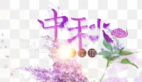 Mid-Autumn Festival - Mid-Autumn Festival Poster Watercolor Painting PNG
