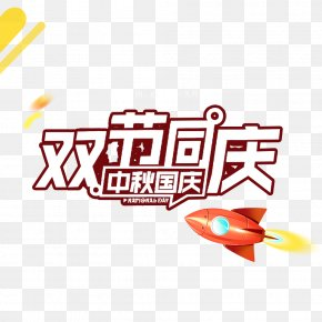 Electricity Supplier, Tmall, Jingdong, National Day, Mid Autumn Festival Travel - E-commerce Mid-Autumn Festival Poster Tmall National Day Of The Peoples Republic Of China PNG