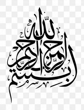 Basmala Calligraphy Thuluth Allah Naskh Png 1600x1143px